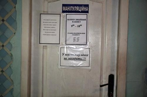 Онкодиспансер в Житомире