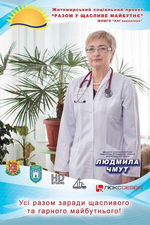 Лучшие врачи Житомира